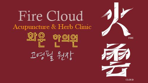 Winter Park Fire Cloud Acupuncture & Herb Clinic